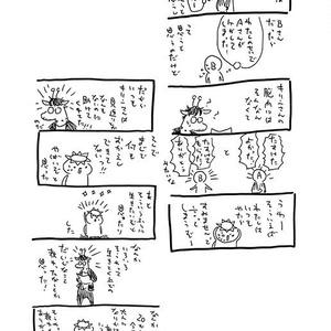 カッパのにっき3(無配ペーパーあり)