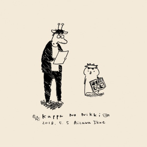 キリンとカッパのトートバッグ