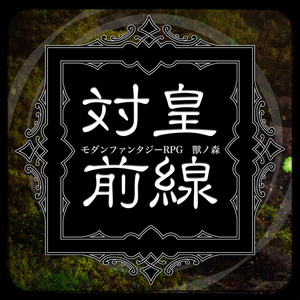 獸ノ森「対皇前線」