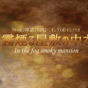 CoC「霧煙る屋敷の中で」