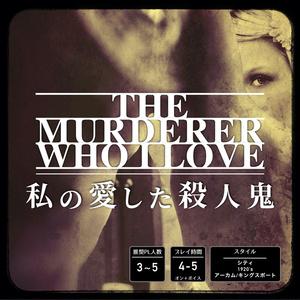 CoC「私の愛した殺人鬼」