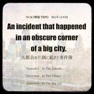 CoCキャンペーンシナリオ「大都会の片隅に起きた事件簿」