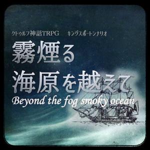 CoC「霧煙る海原を越えて」