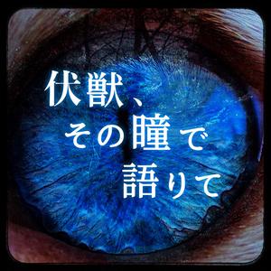 DR「伏獣、その瞳で語りて」