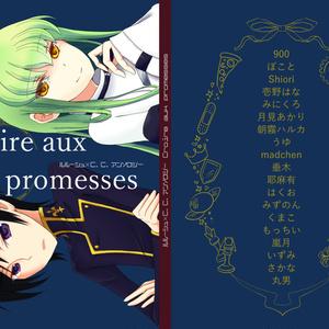 ルルーシュ×C.C.アンソロジー「Croire aux promesses」