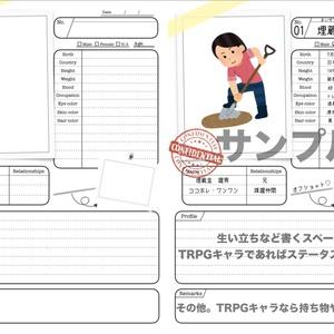 【TRPG・創作に!】おうちで作れるキャラクターリスト