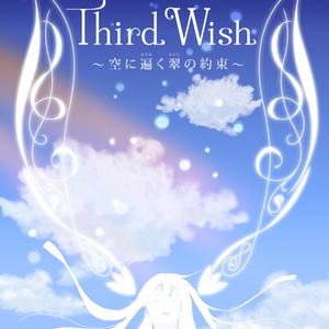 THIRD WISH ~空に遍く翠の約束~