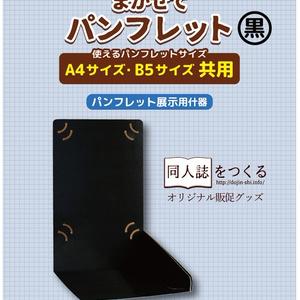 まかせてパンフレット(黒)