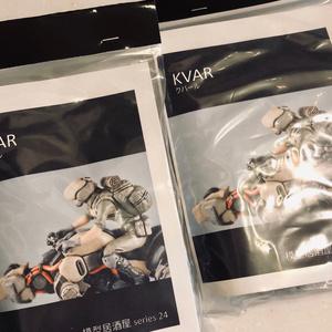 KVAR(クバール)2個セット