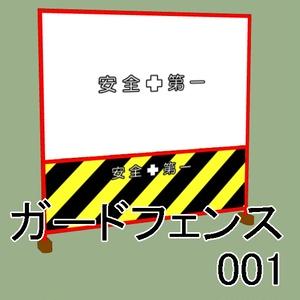 【クリップスタジオ】工事現場3D素材セット