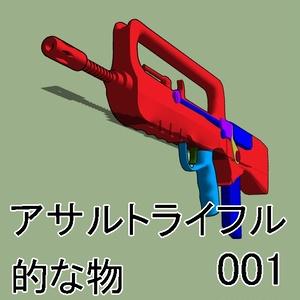 【クリップスタジオ】銃火器3D素材セット