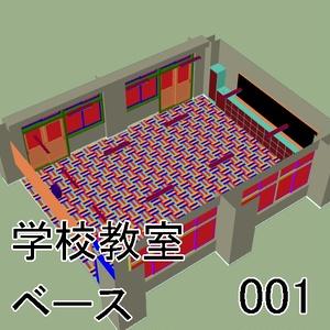 【クリップスタジオ】学校の教室 背景3D素材セット