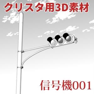 【クリップスタジオ】道路系3D素材セット