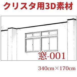 【クリップスタジオ】窓3D素材セット