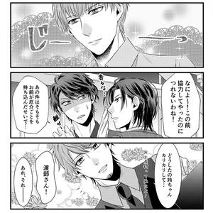 溺愛×マトリクス