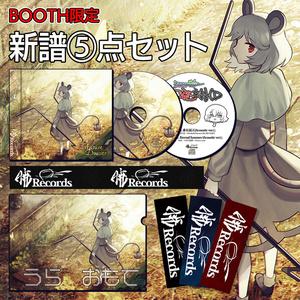 新譜「Treasure Dowser」スペシャルセット