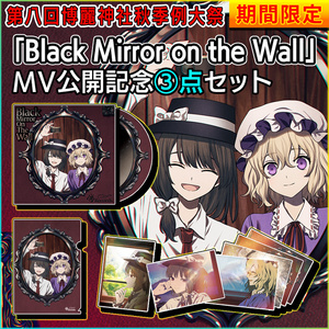 新譜「Black Mirror on the Wall」MV公開記念3点セット