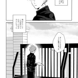 佐原先生と土岐くん(DL版