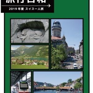 旅行日和 2019年夏スイス一人旅