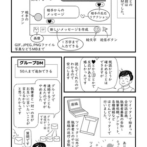アンソロ主催 前のめり!!
