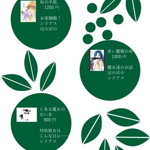 2019年5月_3冊_3000円セット