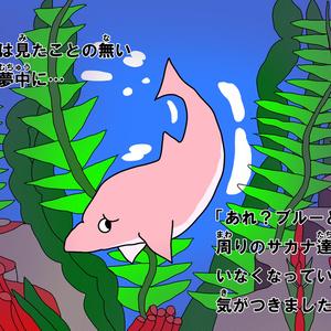 イルカと魔法の真珠