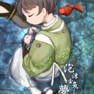泡沫金魚は夢を見る