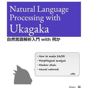 自然言語解析入門with伺か(pdf版)