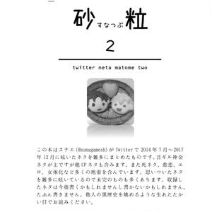 【神金槍金士金】砂粒2【Twitterまとめ本】