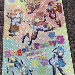 GAオンリー「エンジェルパーティー3」カタログ(あんしんBOOTHパック版)
