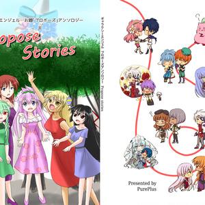 GAプロポーズアンソロジー「Propose Stories」