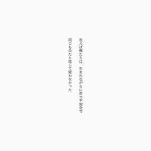 ヒプマイ 狼独歩×人狼一二三 コスプレ写真集 「never cry」