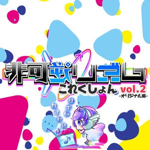 非可逆リズムこれくしょん vol.2 -オリジナル編-