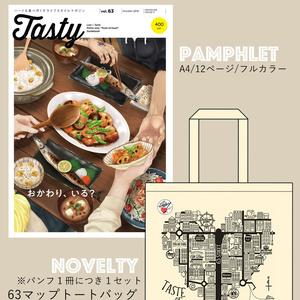 ローサンプチパンフレット「Tasty」&ノベルティ