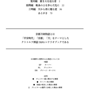 【クトゥルフ神話TRPGシナリオブック】京都刀剣物語