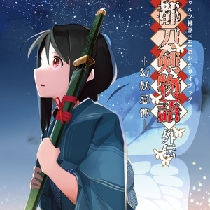 【クトゥルフ神話TRPGシナリオブック】京都刀剣物語外伝『幻妖忌憚』