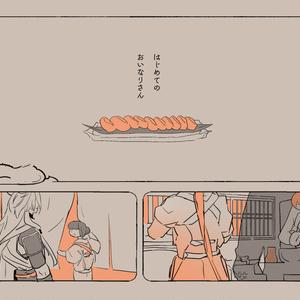きつねの大豆手帖【再版】