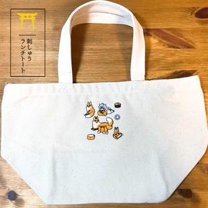 刺繍ランチトート【再入荷】