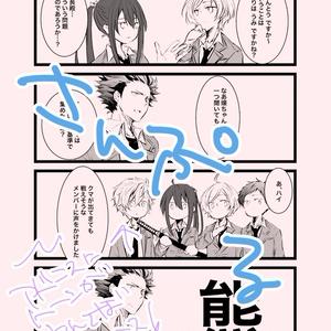 アイドル鍋4