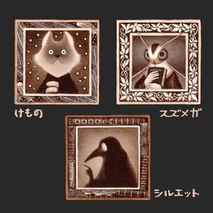 缶バッヂ3個セット 四角 ( けもの / 蛾 / シルエット )