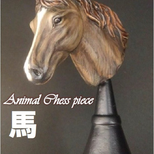 アニマル★チェスピース『馬』
