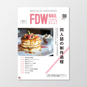 FDW magazine Vol.00