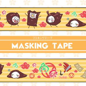 仮面4匹マスキングテープ