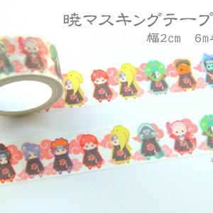 暁集結マスキングテープ