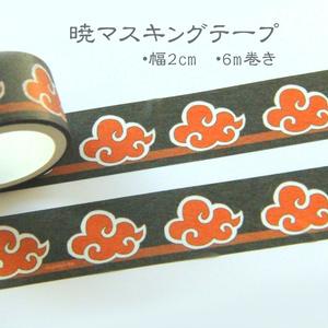 暁雲(白・黒)マスキングテープ