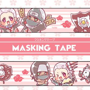 不死コンビマスキングテープ