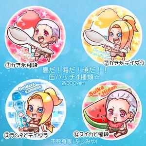 夏だ!海だ!暁だ!缶バッチ4種☆