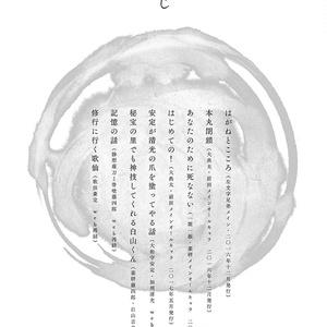 刀剣目録(再録集)