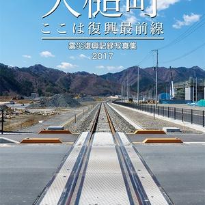 大槌町 ここは復興最前線 ~震災復興記録写真集2017~