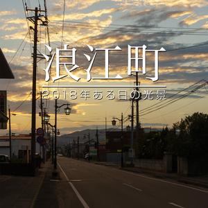 浪江町 2018年ある日の光景
